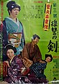 Yukinojō Henge 1954 poster.jpg