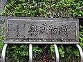 ZhangShuWan Tunnel banner by Ito Hirobumi 20161008.jpg