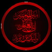 (أمير المؤمنين أبي العباس الوليد بن يزيد الأموي القرشي العبشمي (رحمه الله.png