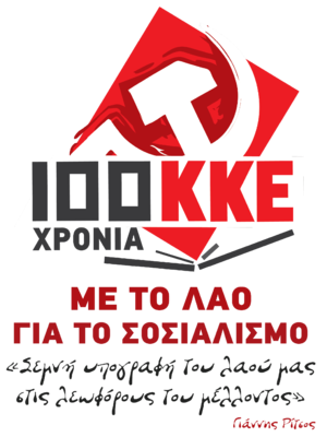 Communist Party of Greece - ΚΚΕ 100 years anniversary logo