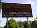 Σχολή Αριστοτέλη - Μίεζα Νάουσας.jpg