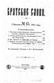 Братское слово. 1891. 15-17.pdf