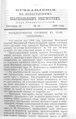 Вологодские епархиальные ведомости. 1896. №18, прибавления.pdf