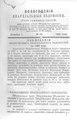 Вологодские епархиальные ведомости. 1896. №23.pdf
