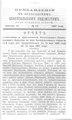 Вологодские епархиальные ведомости. 1897. №16, прибавления.pdf