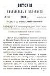 Вятские епархиальные ведомости. 1863. №14 (дух.-лит.).pdf