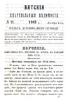 Вятские епархиальные ведомости. 1863. №23 (дух.-лит.).pdf