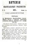 Вятские епархиальные ведомости. 1870. №21 (дух.-лит.).pdf