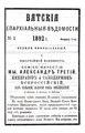 Вятские епархиальные ведомости. 1892. №03 (офиц.).pdf
