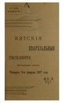 Вятские епархиальные ведомости. 1917. №05-06 (офиц.).pdf