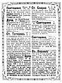 Дачні оголошення 1910 (2).jpg