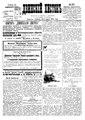 Двинский листок №097 (1901).pdf