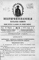 Екатеринославские епархиальные ведомости Отдел официальный N 9 (21 марта 1912 г) Год 40.pdf