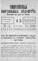 Енисейские епархиальные ведомости. 1904. №18.pdf
