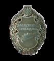 Заслуженный-изобретатель-Украины.png