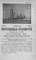 Киевские епархиальные ведомости. 1903. №23. Часть офиц.pdf