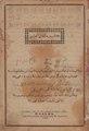 Китаб Рисаля фи джанаиз. كتاب رسالة في جنايز.pdf