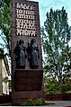 Пам'ятник воїнам-землякам, викладачам, студентам і співробітникам Донецького політехнічного інституту(1)м.Донецьк ..jpg