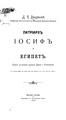 Патриарх Иосиф и Египет 1914.pdf