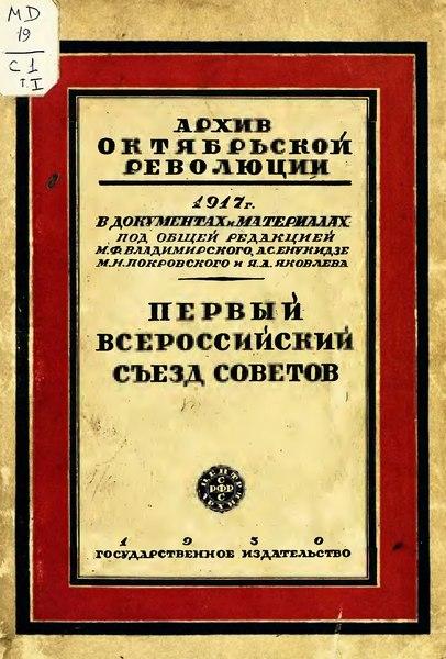 File:Первый Всероссийский съезд Советов рабочих и солдатских депутатов (T. 1, 1930).djvu