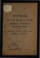 Протокол соещания агрономов Тамб.губ. 3-6 сент.1912 г 1912 17.pdf