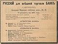 Реклама русского для внешней торговли банка, 1899.jpg