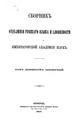 Сборник ОРЯиС-94-1-1916-RSL.pdf
