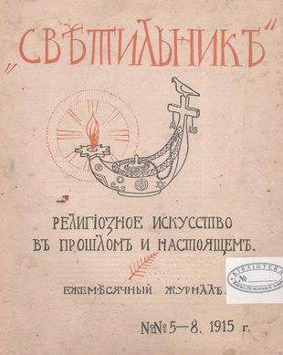 Светильник, 1915, №5-8.djvu