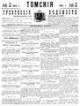 Томские губернские ведомости, 1901 № 13 (1901-03-29).pdf