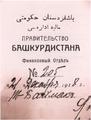 Финансовый отдел Правительства Башкурдистана.png