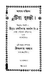 Chutiya Buranjee Ed. 1st