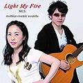 「Light My Fire」 ジャケット画像.jpg