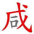 倉頡字首分割 咸.jpg