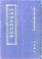 四庫全書存目叢書史部040冊.pdf