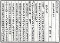 安南志略(四庫).jpg