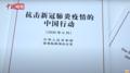 抗击新冠肺炎疫情的中国行动.png