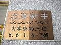 捷運新生站走到敦化站 - panoramio - Tianmu peter (16).jpg