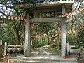 杭州. 登将台山(古栖云寺) - panoramio (1).jpg
