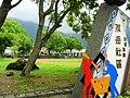 東岳社區 Dongyue Community - panoramio (1).jpg