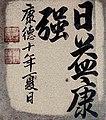 """溥仪书法""""康德""""十年(1944)写本.jpg"""