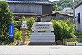 相島の渡船待合所近くにあるモニュメント.jpg