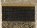 酒井抱一筆 白衣観音図-White-Robed Kannon MET DP-14525-003.jpg
