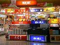 釧路空港 2008 (3108809686).jpg