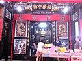 鸡场街福建会馆 - panoramio.jpg
