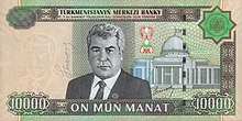 10000 manat. Türkmenistan, 2005 a.jpg