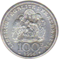 100francsclovisroidesfrancs-rev.png