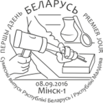 1150-1151 - special postmark.png