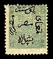 1866 Egyptian Damgha stamp.jpg