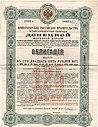 1893. Донецкая железная дорога. Облигация в 125 рублей металлом.jpg