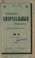 1910. Смоленские епархиальные ведомости. № 08.pdf